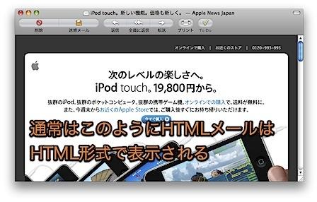 Mac Mailで受信したHTMLメールをプレーンテキストで優先して開く裏技 Inforati 1