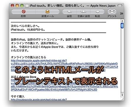Mac Mailで受信したHTMLメールをプレーンテキストで優先して開く裏技 Inforati 2