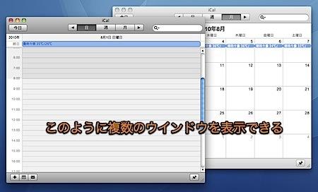 Mac iCalのウインドウを2つ以上同時に表示する裏技 Inforati 1