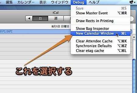 Mac iCalのウインドウを2つ以上同時に表示する裏技 Inforati 2