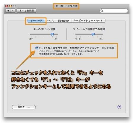 キーボードでMacのDock やツールバー、メニューバーを操作する方法 Inforati 2