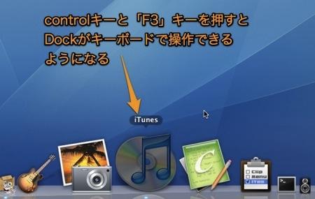キーボードでMacのDock やツールバー、メニューバーを操作する方法 Inforati 3