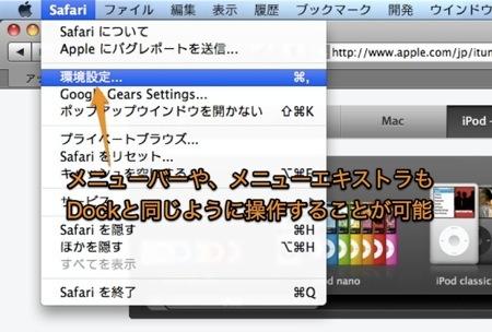 キーボードでMacのDock やツールバー、メニューバーを操作する方法 Inforati 4