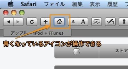キーボードでMacのDock やツールバー、メニューバーを操作する方法 Inforati 6
