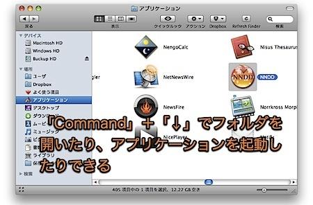 Mac Finderのショートカットで、目的のフォルダに移動して開く方法のまとめ Inforati 1