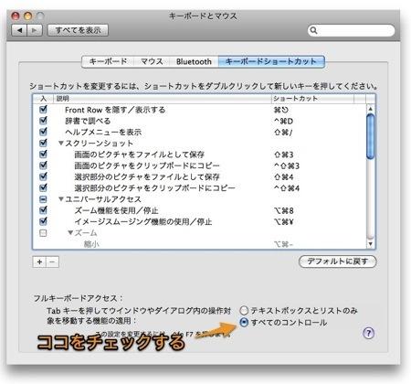 キーボードでMacの環境設定やダイヤログなどを操作する方法 Inforati 1