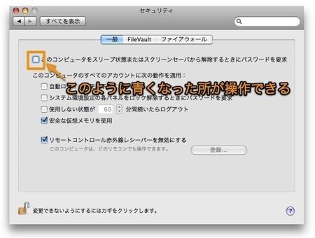 キーボードでMacの環境設定やダイヤログなどを操作する方法 Inforati 3