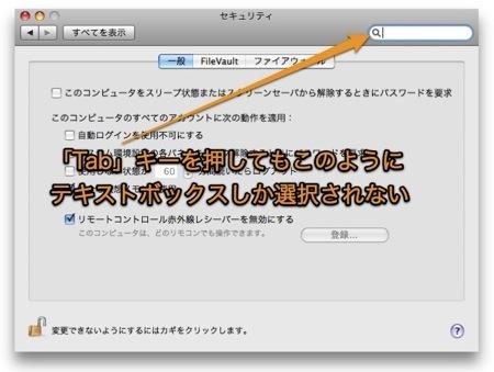 キーボードでMacの環境設定やダイヤログなどを操作する方法 Inforati 2