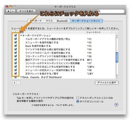 キーボードでMacのDock やツールバー、メニューバーを操作する方法 Inforati 1