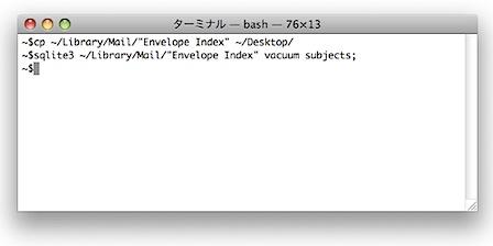 Mac Mailの動作を高速化させる裏技 Inforati 1