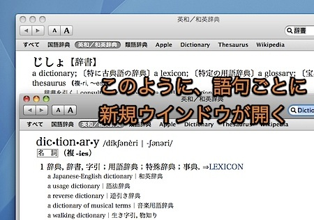 Mac 辞書.appで検索する度に新しいウインドウが開くのを禁止する裏技 Inforati 1