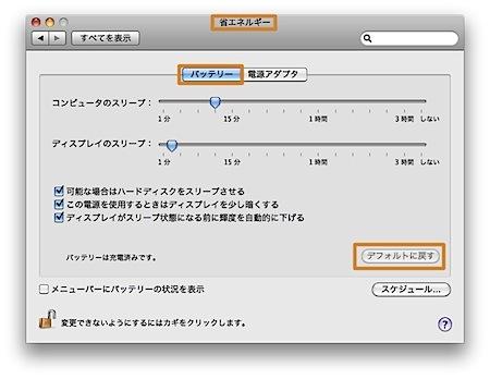 MacBookやMacBook Proのバッテリーを長持ちさせるテクニック Inforati 1