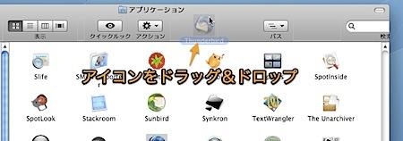 Mac Finderのツールバーにエイリアス(ショートカット)を登録する方法 Inforati 2