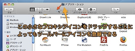 Mac Finderのツールバーにエイリアス(ショートカット)を登録する方法 Inforati 3
