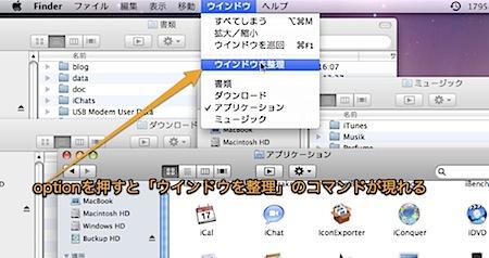Mac Finderの複数のウィンドウをワンクリックで整列させる方法 Inforati 1