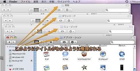 Mac Finderの複数のウィンドウをワンクリックで整列させる方法 Inforati 2