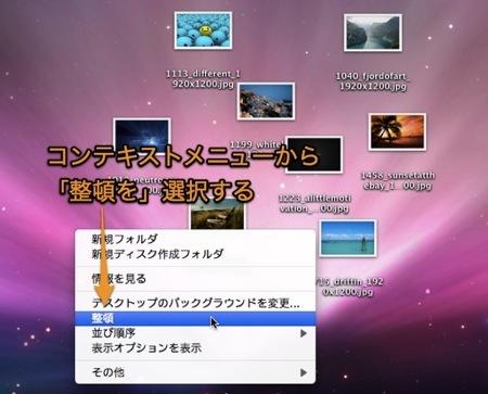 Macのアイコンを整理整頓して並べ直すコマンドのまとめ Inforati 1