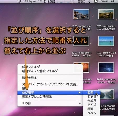 Macのアイコンを整理整頓して並べ直すコマンドのまとめ Inforati 3