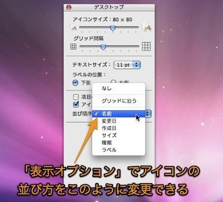 Macのアイコンを整理整頓して並べ直すコマンドのまとめ Inforati 5