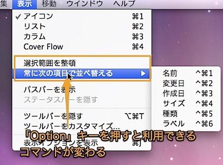 Macのアイコンを整理整頓して並べ直すコマンドのまとめ Inforati 4