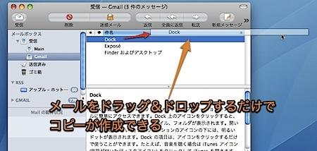Mac Mailで重要なメールをデスクトップ上に並べる方法 Inforati 1