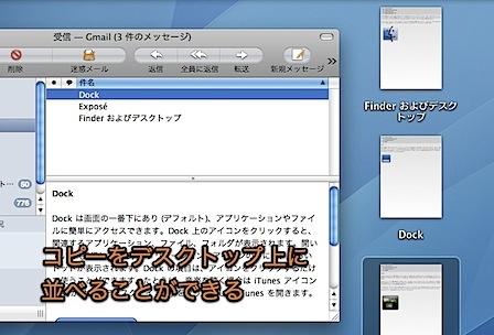 Mac Mailで重要なメールをデスクトップ上に並べる方法 Inforati 2