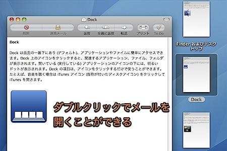 Mac Mailで重要なメールをデスクトップ上に並べる方法 Inforati 3