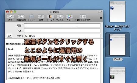 Mac Mailで重要なメールをデスクトップ上に並べる方法 Inforati 4