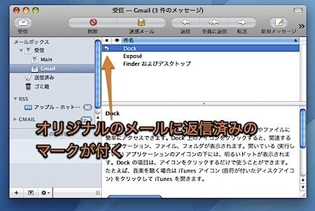 Mac Mailで重要なメールをデスクトップ上に並べる方法 Inforati 5