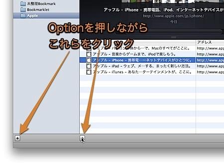 Safariのブックマークを整理する時に便利なテクニック Inforati 1