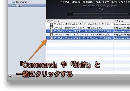 Safariのブックマークを整理する時に便利なテクニック Inforati 2