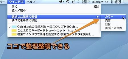 Macのスティッキーズを自動的に整理整頓する方法 Inforati 1