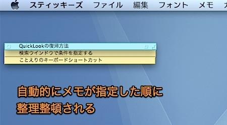 Macのスティッキーズを自動的に整理整頓する方法 Inforati 2