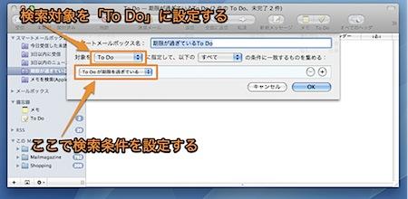 Mac MailでiCalの「To Do」を簡単に整理する方法 Inforati 1