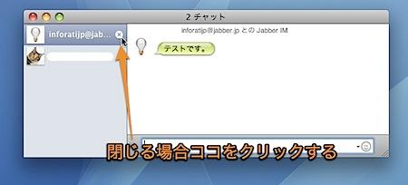 Mac iChatで複数のチャットを一つのウインドウにまとめて表示させる方法 Inforati 2