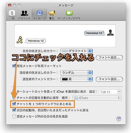 Mac iChatで複数のチャットを一つのウインドウにまとめて表示させる方法 Inforati 1