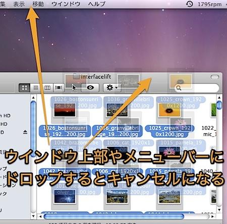 Mac OS Xでドラッグ&ドロップを途中でキャンセルする方法のまとめ Inforati 1