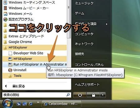 Boot Camp上のWindowsから、Mac OS XのHDのファイルを読み出す方法 Inforati 5