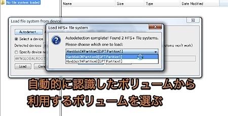 Boot Camp上のWindowsから、Mac OS XのHDのファイルを読み出す方法 Inforati 8
