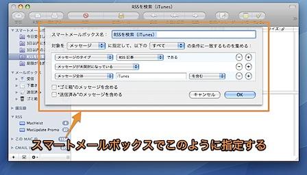 Mac Mailで指定した語句が含まれるRSS記事のみ購読する方法 Inforati 1