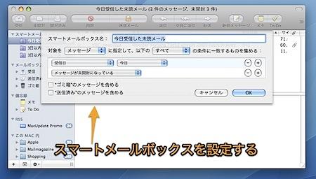 Mac Mailで複数のメールアドレスの未読をまとめて読む方法 Inforati 1