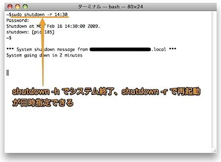 具体的な年月日と時刻を指定してMacを再起動や終了させる方法 Inforati 1
