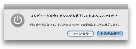 Macでスリープや再起動、システム終了を行う方法のまとめ Inforati 2