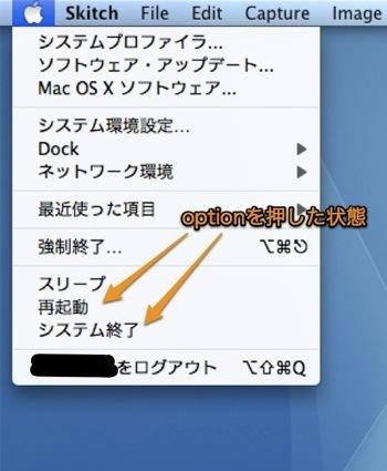 Macでスリープや再起動、システム終了を行う方法のまとめ Inforati 3