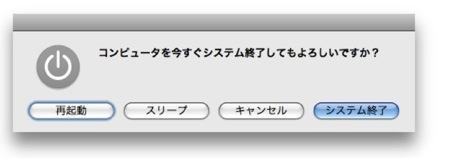 Macでスリープや再起動、システム終了を行う方法のまとめ Inforati 4