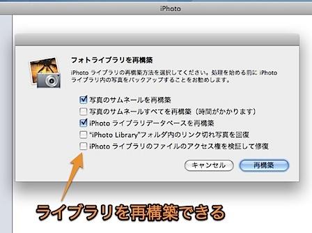 Mac iPhotoのフォトライブラリを再構築してトラブルに対処する方法 Inforati 1