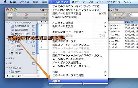 Mac Mailでメールボックスを再構築してトラブルに対処する方法 Inforati 1