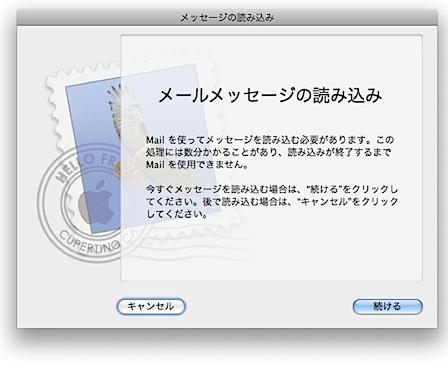 Mac Mailでメールのインデックスを再作成してトラブルに対応する方法 Inforati 1