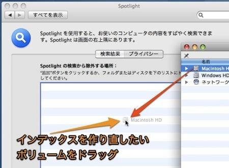 Mac Spotlightの検索インデックスのデータベースを再作成する方法 Inforati 1