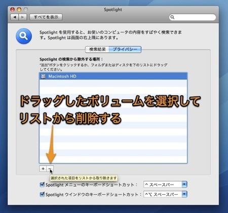 Mac Spotlightの検索インデックスのデータベースを再作成する方法 Inforati 2